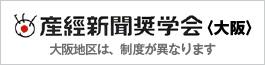 産経新聞奨学会大阪